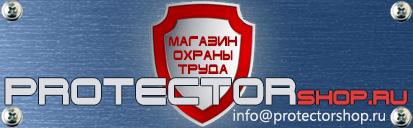 магазин охраны труда Протекторшоп в Нижнем Новгороде